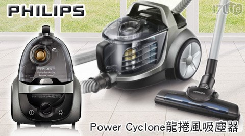 【PHILIPS飛利浦】/Power Cyclone/龍捲風/吸塵器/ FC8637