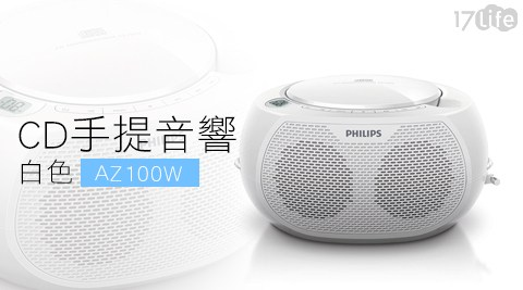 PHILIPS 飛利浦-CD手提音響(AZ100W17life app)