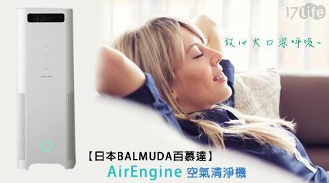 只要17,990元(含運)即可享有【BALMUDA 百慕達】原價19,900元日本AirEngine空氣清淨機(EJT-1100SD)1台,多色任選,保固一年。