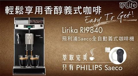 【PHILIPS飛利浦】/ 全自動/義式/咖啡機/RI9840