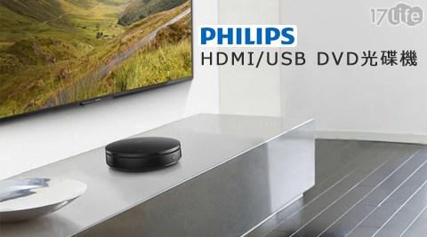 只要1,790元(含運)即可享有【PHILIPS 飛利浦】原價2,190元HDMI/USB DVD光碟機(DVP2980)只要1,790元(含運)即可享有【PHILIPS 飛利浦】原價2,190元HDMI/USB DVD光碟機(DVP2980)1台,保固一年。