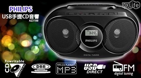 PHILIPS 飛利浦-US17life 紅利 金B手提CD音響(AZ318B)
