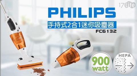 只要1,980元(含運)即可享有【PHILIPS 飛利浦】原價2,588元手持式2合1迷你吸塵器(FC6132)1台,享2年保固!