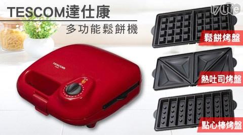 TESCOM達仕康-多功能鬆餅機附三種烤盤(HSM530)(玫瑰紅)1入
