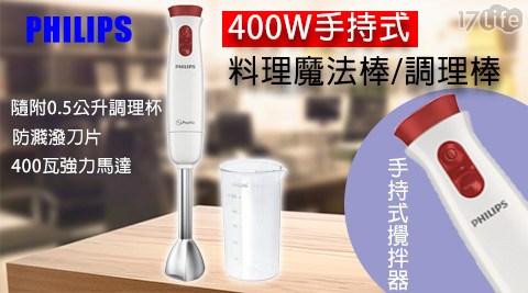 只要1350元(含運)即可購得【PHILIPS飛利浦】原價2200元400W手持式料理魔法棒/調理棒(隨附調理杯)(HR1621)1台,享2年保固。