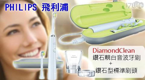 只要5,980元(含運)即可享有【PHILIPS 飛利浦】原價9,550元DiamondClean鑽石靚白音波牙刷(HX9332)+DiamondClean鑽石型標準刷頭(HX6063)(白)只要5,980元(含運)即可享有【PHILIPS 飛利浦】原價9,550元DiamondClean鑽石靚白音波牙刷(HX9332)+DiamondClean鑽石型標準刷頭(HX6063)(白)1組。