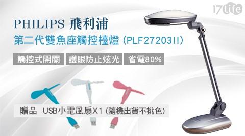 只要850元(含運)即可享有【PHILIPS飛利浦】原價1,200元第二代雙魚座觸控檯燈(PLF27203II)1入,享保固1年,加贈USB小電風扇1入(顏色隨機出貨)。