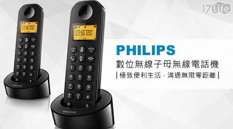 只要1,188元(含運)即可享有【PHILIPS飛利浦】原價1,588元數位無線子母無線電話機(D1202B)/(D1202)只要1,188元(含運)即可享有【PHILIPS飛利浦】原價1,588元數位無線子母無線電話機(D1202B)/(D1202)1組,享1年保固。