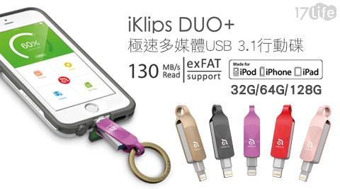 只要2,490元起(含運)即可享有【亞果元素】原價最高6,990元iKlips DUO Plus極速多媒體USB 3.1行動碟(iPhone/iPad專用隨身碟):32GB/64GB/128GB,多色選擇!