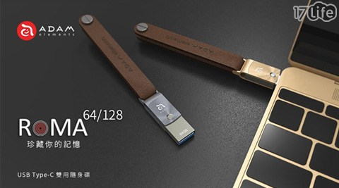 平均每入最低只要1,300元起(含運)即可享有【亞果元素】ROMA USB Type-C雙用隨身碟(64GB)1入/2入,顏色:灰色/玫瑰金/金色,享1年保固!