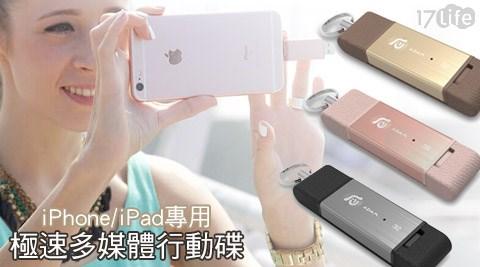 亞果元素~iKlips DUO極速多媒體行動碟iPhone iPad 隨身碟^(32GB^