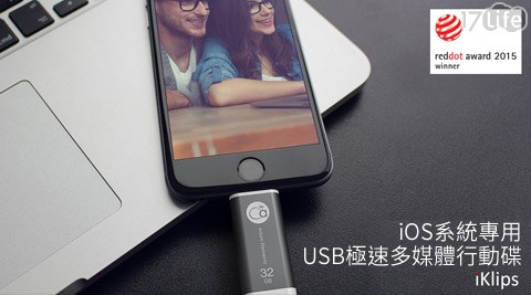 只要1680元起(含運)即可購得【iKlips】原價最高4670元iOS系統專用USB 3.0極速多媒體行動碟系列任選1入:(A)16GB/(B)32GB。皆有多種顏色可選!