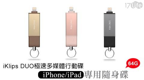 平均每入最低只要1,899元起(含運)即可享有【亞果元素】iKlips DUO極速多媒體行動碟 iPhone/iPad專用隨身碟(64GB)1入/2入,顏色:金色/玫瑰金/黑色,享1年保固!