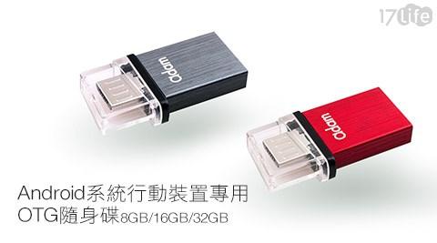 Ponte 210 USB 2.0 OTG隨身碟Android系統行動裝置專用