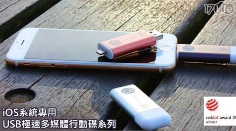 只要1,290元起(含運)即可享有【iKlips】原價最高5,980元iOS專用USB 3.0極速多媒體行動碟只要1,290元起(含運)即可享有【iKlips】原價最高5,980元iOS專用USB 3.0極速多媒體行動碟:(A)16GB 1入/2入/(B)32GB 1入/2入,多色任選,保固一年。