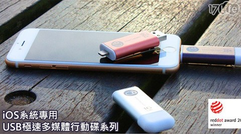 【iKlips】/ iOS專用/USB 3.0/極速/多媒體行動