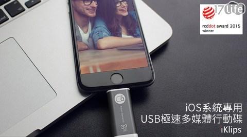 iKlips-iOS系統專用USB 3.0極速多媒體行動碟(16GB)