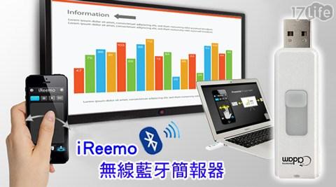 iReemo /無線藍牙/簡報器