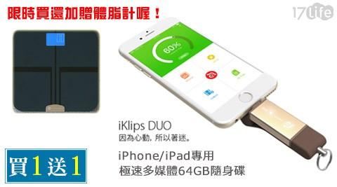 只要3,990元(含運)即可享有【亞果元素】原價7,870元iKlips Duo iPhone/iPad專用極速多媒體64GB隨身碟1入,顏色:灰色/金色/玫瑰金,功能保固一年,享買一送一優惠,加贈體脂計。