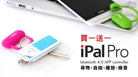iPal Pro藍牙尋物神器(買一送一)