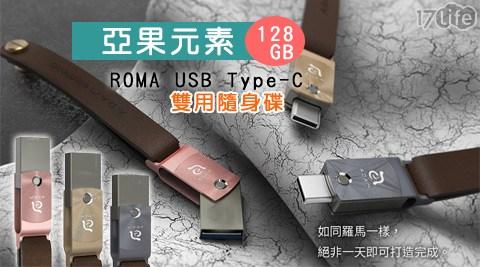 平均每入最低只要2,800元起(含運)即可享有【亞果元素】ROMA USB Type-C雙用隨身碟(128GB)1入/2入,顏色:灰色/玫瑰金/金色,享1年保固!