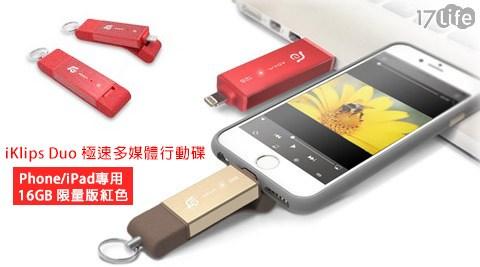 只要998元(含運)即可享有原價1,990元iKlips Duo 極速多媒體行動碟iPhone/iPad專用16GB限量版紅色只要998元(含運)即可享有原價1,990元iKlips Duo 極速多媒體行動碟iPhone/iPad專用16GB限量版紅色1入,享1年保固。