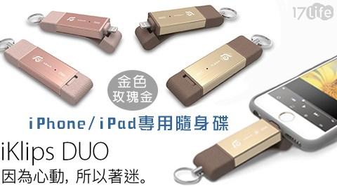 亞果元素/iKlips/ DUO /極速/多媒體/行動碟/ iPhone/iPad/專用隨身碟/256GB