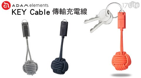 Adam Line Key Cable-Lightning/micro usb傳輸充電線