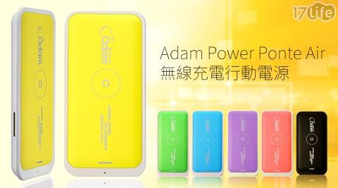 只要890元(含運)即可享有原價2,190元Qi認証Adam Power Ponte Air無線充電行動電源只要890元(含運)即可享有原價2,190元Qi認証Adam Power Ponte Air無線充電行動電源1入,顏色:墨黑/幻紫/緋紅/青檸/湛藍/奶油,享一年保固。