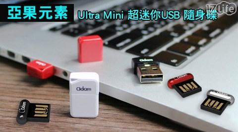 只要189元(含運)即可享有【亞果元素】原價499元Ultra Mini超迷你USB隨身碟16GB:1入,款式:Mini 101 黑/Mini 101 白/Mini 101 銀/Mini 102 黑/Mini 102 白/Mini 102 紅;享終身保固。