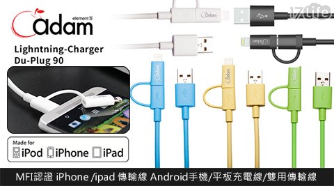 只要369元(含運)即可享有原價690元MFI認證iPhone/ipad傳輸線Android手機/平板充電線/雙用傳輸線只要369元(含運)即可享有原價690元MFI認證iPhone/ipad傳輸線Android手機/平板充電線/雙用傳輸線1入,顏色:白/黑/綠/黃/藍,享1年保固。
