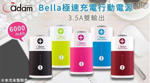 亞果元素/Bella/極速充電/行動電源/3.5A/雙輸出/6000/mAh