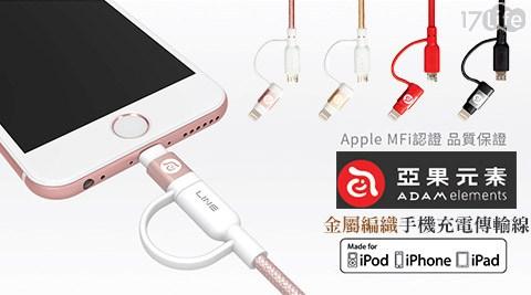 只要490元起(含運)即可享有【亞果元素】原價最高690元MFi認證iPhone/ipad手機充電傳輸線系列1入:(A)MFi認證iPhone/ipad手機充電傳輸線金屬編織PeAk 20B/(B)MFi認證iPhone/ipad手機充電傳輸線金屬編織PeAk DUO 20B雙用,顏色:金色/灰色/紅色/玫瑰金。