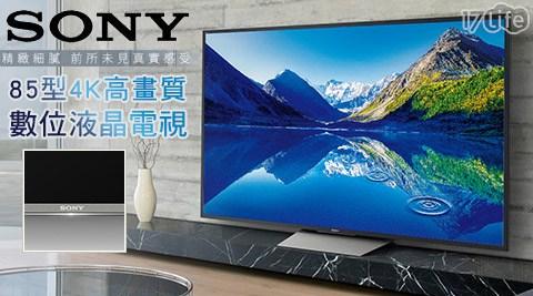 SONY-85型4K高畫質數位液晶電視(KD-85X8500D17life 現金 券 100 元)