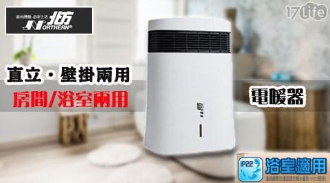 北方-房間/浴室兩用電暖器(PTC388)
