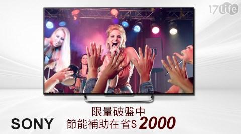 只要42888元(含運)即可購得【SONY】原價49900元50型3D LED智慧型連網電視(KDL-50W800B)1台!