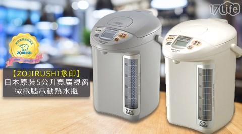 ZOJIRUSHI 象印-日本原17play 團購裝5公升寬廣視窗微電腦電動熱水瓶(CD-LGF50)