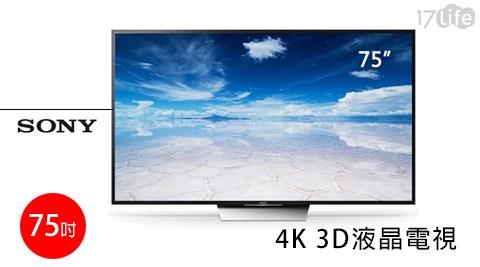 Spiinlife品生活hi edm 17life com twONY-75吋4K3D液晶電視(KD-75X9400D)1台