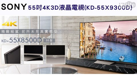 SONY-55吋4KHDR液晶電視(KD-55X8500D)