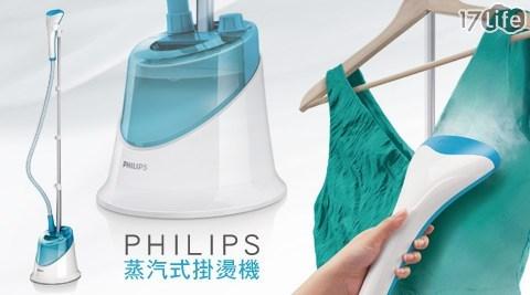 PHILIPS飛利浦-DailyTouch蒸汽式掛燙機(GC502)