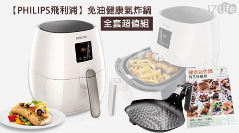 【PHILIPS飛利浦】/免油健康/氣炸鍋/HD9230/專用煎烤盤/HD9910/多功能/烹用網籃/HD9980