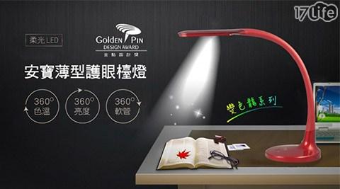 平均每入最低只要980元起(含運)即可享有【anbao安寶】變色龍柔光LED薄型護眼檯燈(AB-7725)1入/2入,享保固一年。