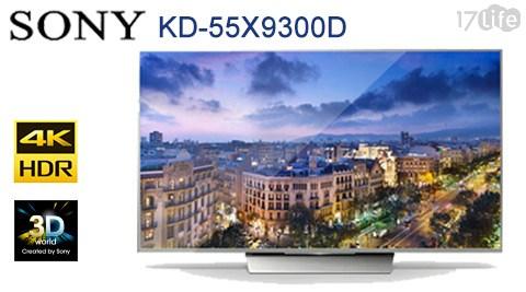 SONY/55吋/4K/3D液晶電視 /KD-55X9300D