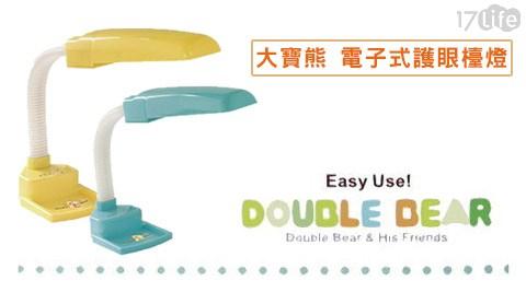 只要370元(含運)即可享有【大寶熊】原價680元電子式護眼檯燈(UY-1308)1台,顏色:藍綠色/鵝黃色,享保固一年。