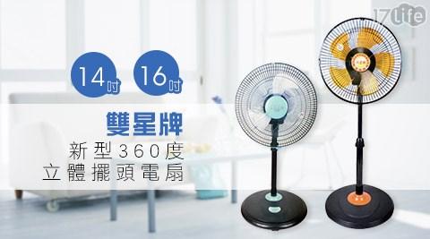 只要749元起(含運)即可購得【雙星牌】原價最高5120元新型360度立體擺頭電扇系列1台/2台/4台:(A)14吋(TS-1418)/(B)16吋(TS-1618);享1年保固。