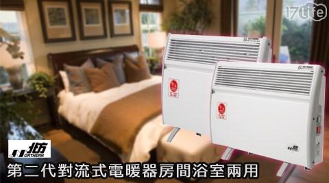 只要5,360元起(含運)即可享有【北方】原價最高7,600元房間浴室兩用第二代對流式電暖器只要5,360元起(含運)即可享有【北方】原價最高7,600元房間浴室兩用第二代對流式電暖器1台:(A)CN1000/(B)CN1500,保固三年。
