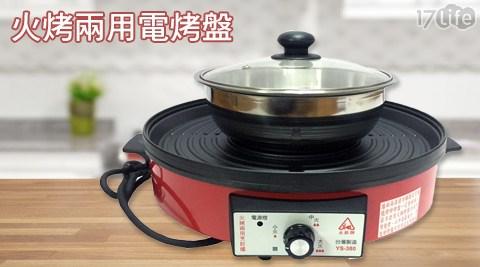 永新牌-火鍋、燒烤兩用烹飪爐電烤盤(YS-380)
