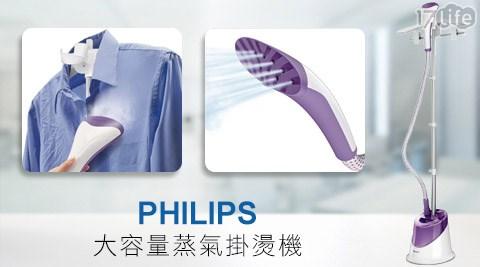 PHILIPS飛利浦-頂級大容量蒸氣掛燙機(GC506)