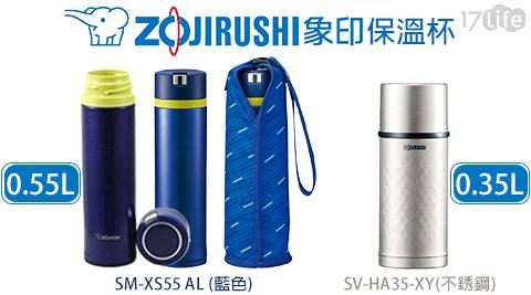 只要769元起(含運)即可享有【象印】原價最高2,500元保溫杯組合:(A)0.55L保溫杯(藍色)(SM-XS55 AL)1入/2入/(B)0.35L保溫杯(不銹鋼)(SV-HA35-XY)1入/2入/(C)0.55L保溫杯(藍色)(SM-XS55 AL)1入+0.35L保溫杯(不銹鋼)(SV-HA35-XY)1入。