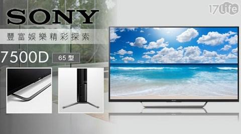 只要77,690元(含運)即可享有【SONY】原價85,900元65吋4K液晶電視(KD-65X7500D)1台只要77,690元(含運)即可享有【SONY】原價85,900元65吋4K液晶電視(KD-65X7500D)1台,購買即享2年保固!